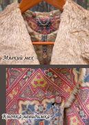 С одной стороны пальто - мягкая замша, с внутренней стороны - коротковорсовый мех.